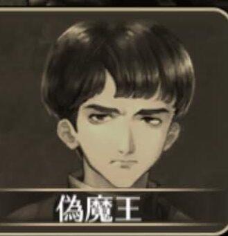【ロマサガRS】偽魔王ってイキリオタクみたいな顔してるよな【リユニバース】