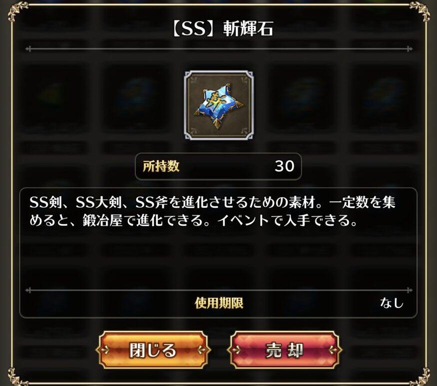 【ロマサガRS】斬輝石、ポルカ剣とミルザ剣どっちに使った?【リユニバース】